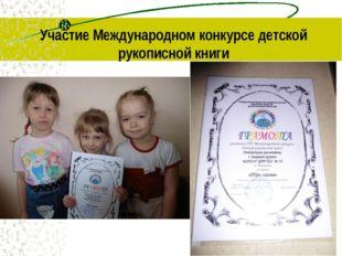 Участие Международном конкурсе детской рукописной книги