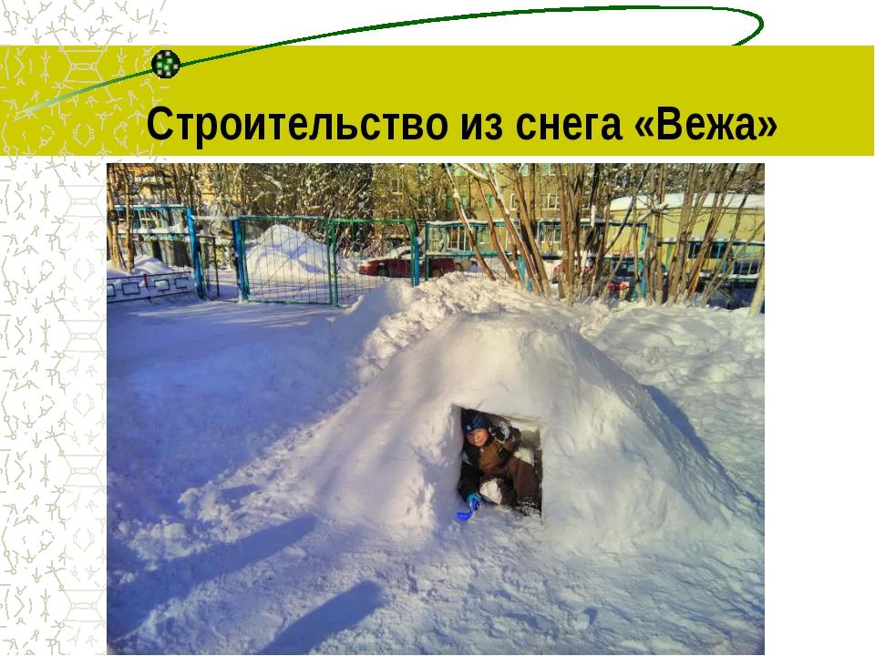Строительство из снега «Вежа»