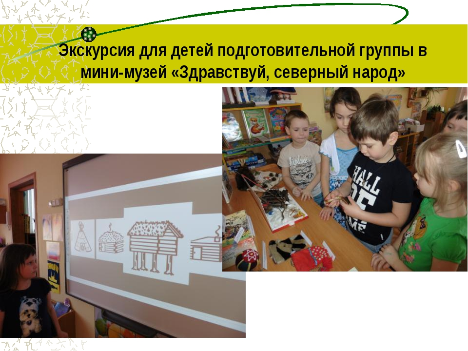 Экскурсия для детей подготовительной группы в мини-музей «Здравствуй, северны...