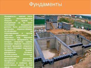 Фундаменты Фундаменты- нижняя часть здания, воспринимающая нагрузку от здани