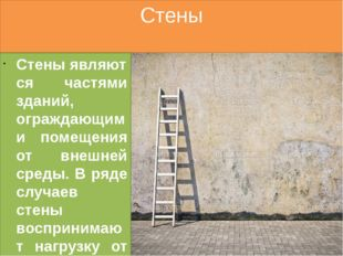 Стены Стеныявляются частями зданий, ограждающими помещения от внешней среды.