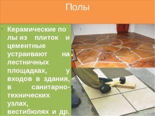Полы Керамическиеполыиз плиток и цементные устраивают на лестничных площадк