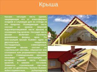 Крыша Крыша- несущая часть здания, защищающая его от атмосферных осадков и с