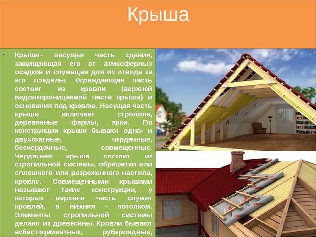 Крыша Крыша- несущая часть здания, защищающая его от атмосферных осадков и с...