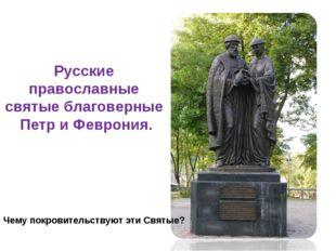 Русские православные святые благоверные Петр и Феврония. Чему покровительству