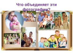 Что объединяет эти фотографии?