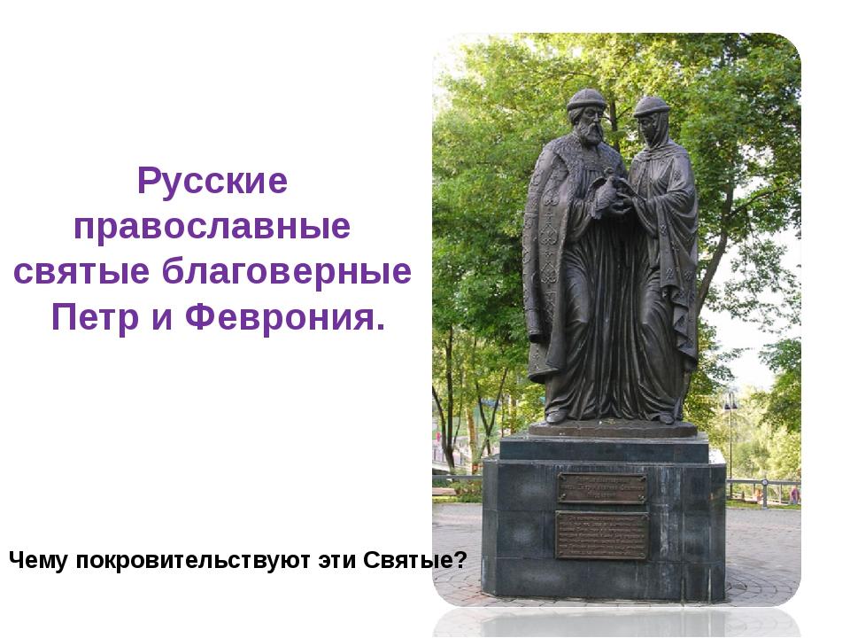 Русские православные святые благоверные Петр и Феврония. Чему покровительству...