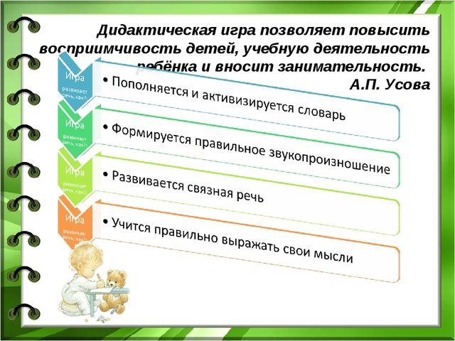 Дидактическая игра позволяет повысить восприимчивость детей, учебную деятельн...
