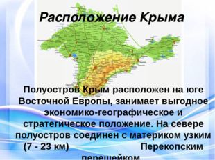 Расположение Крыма Полуостров Крым расположен на юге Восточной Европы, заним