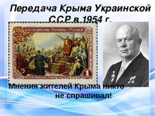 Передача Крыма Украинской ССР в 1954 г. Мнения жителей Крыма никто не спраши