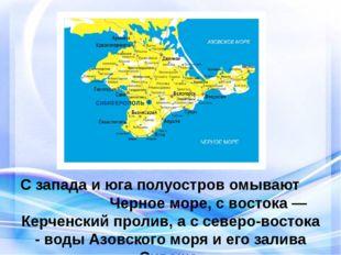 С запада и юга полуостров омывают Черное море, с востока — Керченский пролив