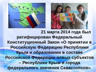 21 марта 2014 года был ратифицирован Федеральный Конституционный Закон «О пр