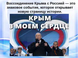 Воссоединение Крыма с Россией — это знаковое событие, которое открывает нову