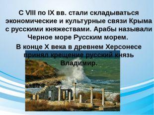 С VIII по IX вв. стали складываться экономические и культурные связи Крыма с