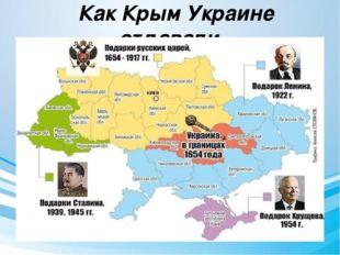 Как Крым Украине отдавали