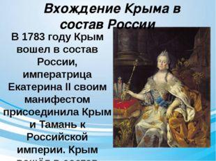 Вхождение Крыма в состав России В 1783 году Крым вошел в состав России, импе