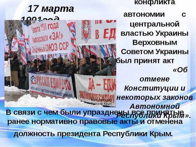 17 марта 1991год В результате конфликта автономии с центральной властью Укра...