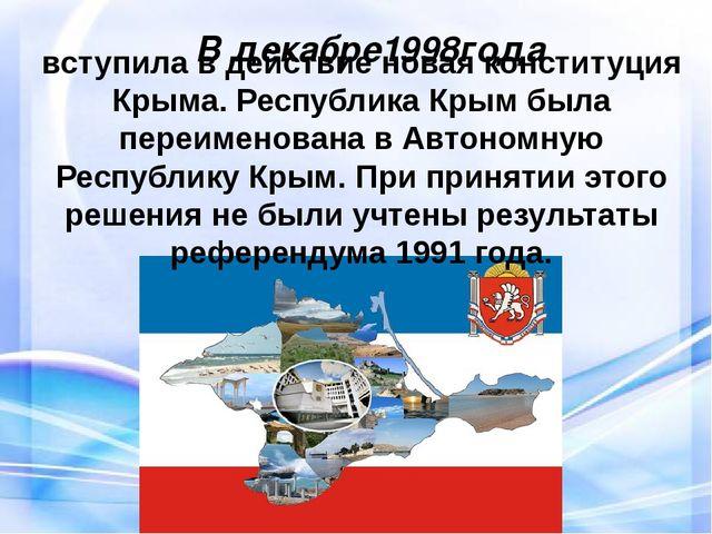 В декабре1998года вступила в действие новая конституция Крыма. Республика Кр...