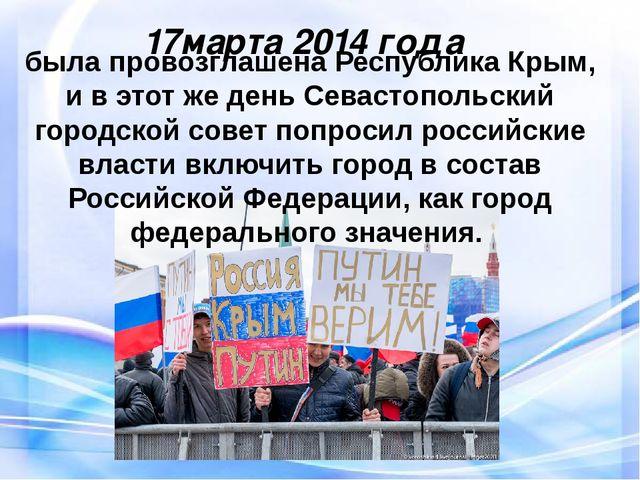 17марта 2014 года была провозглашена Республика Крым, и в этот же день Севас...