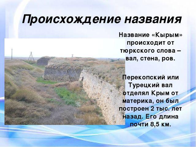 Название «Кырым» происходит от тюркского слова – вал, стена, ров. Перекопски...
