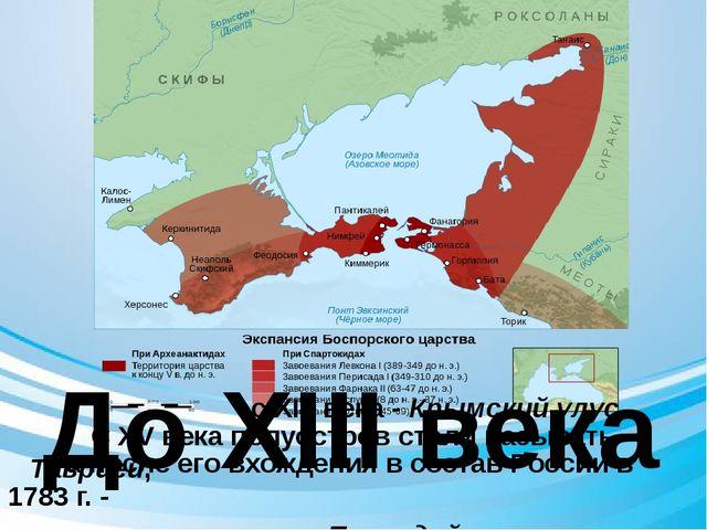 До XIII века полуостров носил название Таврика (по имени проживавших здесь д...