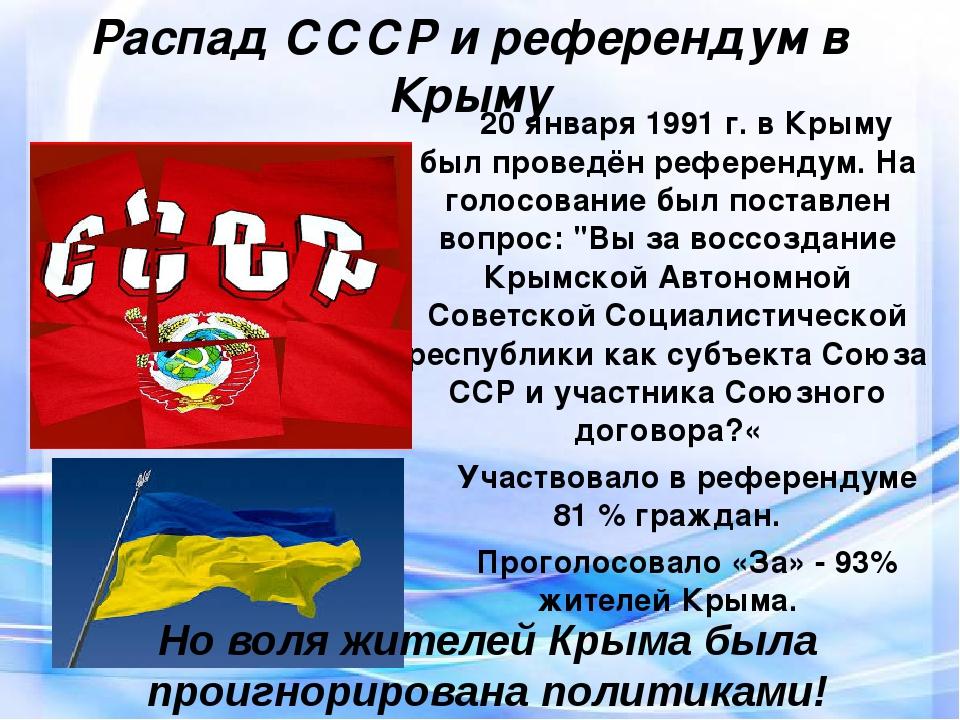 Распад СССР и референдум в Крыму 20 января 1991 г. в Крыму был проведён рефе...