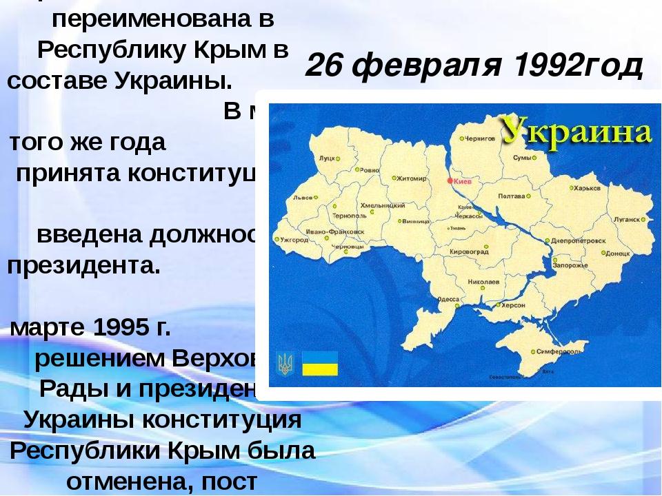 Крымская АССР была переименована в Республику Крым в составе Украины. В мае...