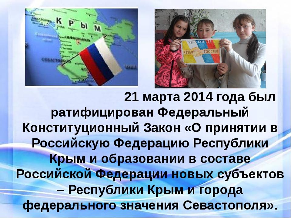 21 марта 2014 года был ратифицирован Федеральный Конституционный Закон «О пр...