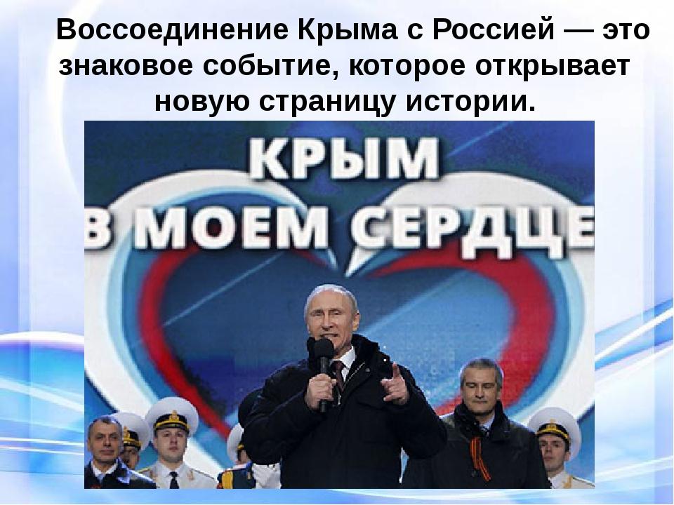 Воссоединение Крыма с Россией — это знаковое событие, которое открывает нову...