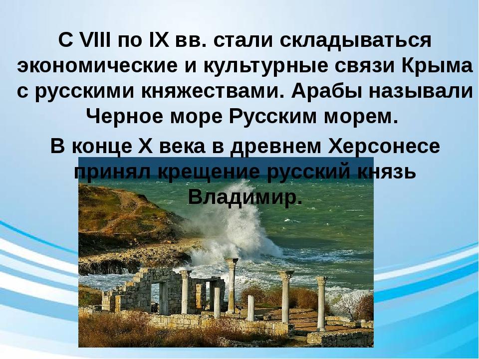 С VIII по IX вв. стали складываться экономические и культурные связи Крыма с...