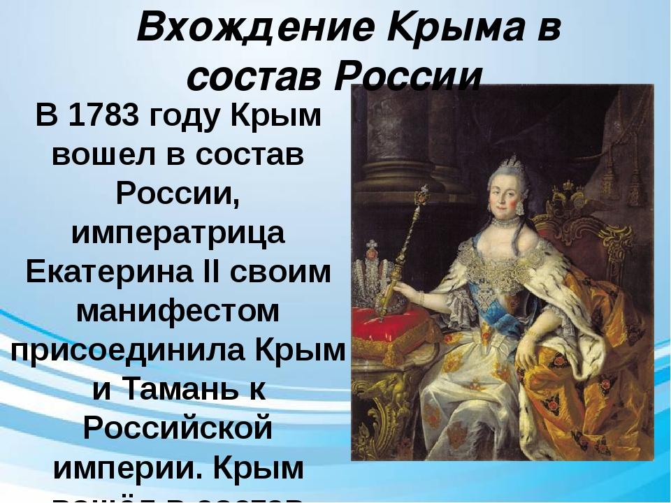 Вхождение Крыма в состав России В 1783 году Крым вошел в состав России, импе...
