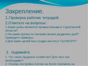 Закрепление. 1.Проверка рабочих тетрадей. 2.Ответьте на вопросы: 1.Какие рыбы
