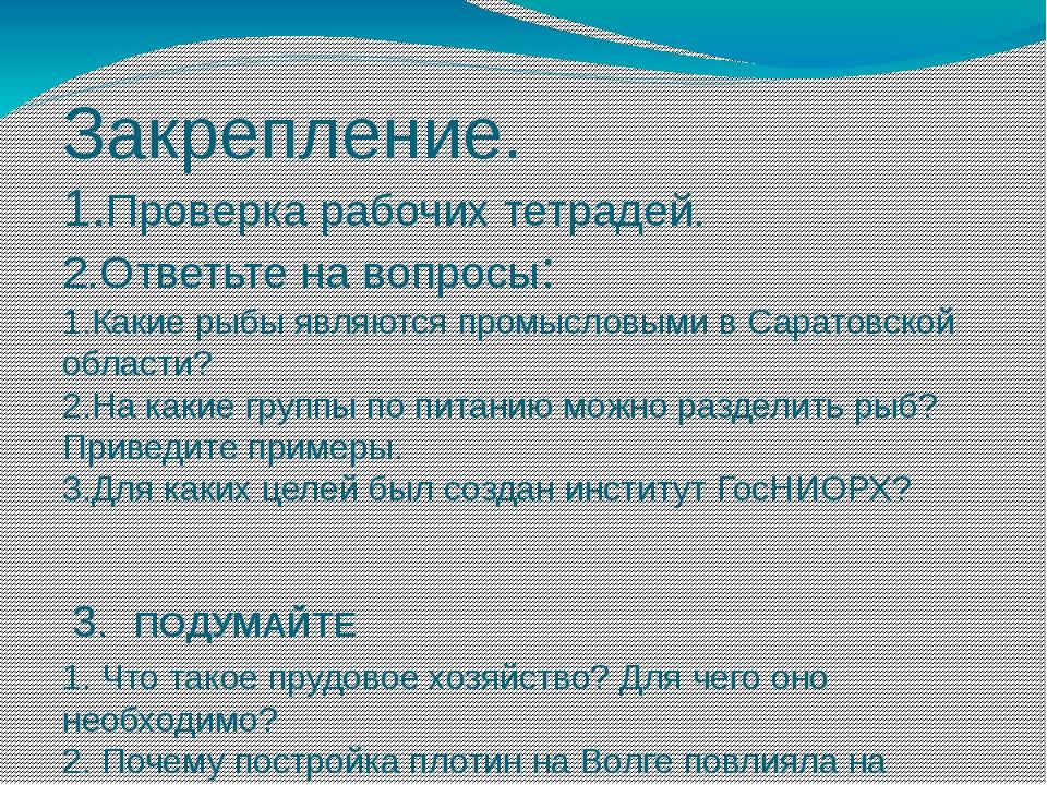 Закрепление. 1.Проверка рабочих тетрадей. 2.Ответьте на вопросы: 1.Какие рыбы...
