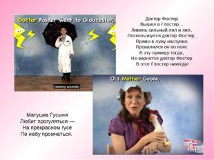 Матушка Гусыня Любит прогуляться — На прекрасном гусе По небу промчаться. Док