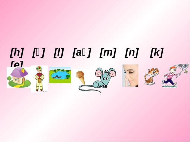 [h] [ɪ] [l] [aɪ] [m] [n] [k] [e]