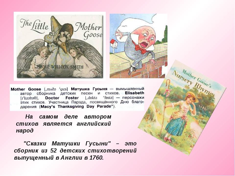 """На самом деле автором стихов является английский народ """"Сказки Матушки Гусыни..."""