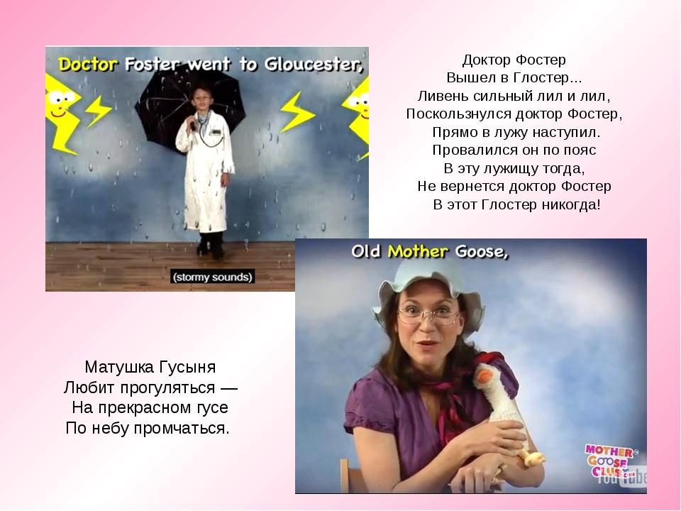 Матушка Гусыня Любит прогуляться — На прекрасном гусе По небу промчаться. Док...