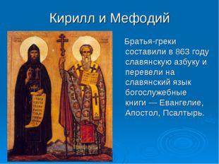 Кирилл и Мефодий Братья-греки составили в 863 году славянскую азбуку и переве