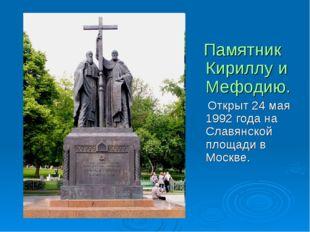 Памятник Кириллу и Мефодию. Открыт 24 мая 1992 года на Славянской площади в