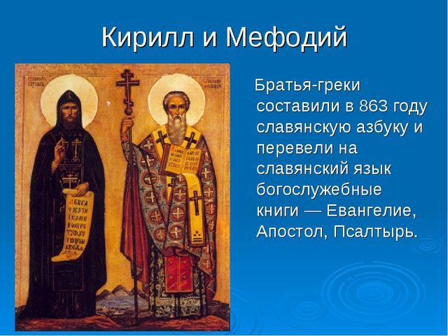Кирилл и Мефодий Братья-греки составили в 863 году славянскую азбуку и переве...