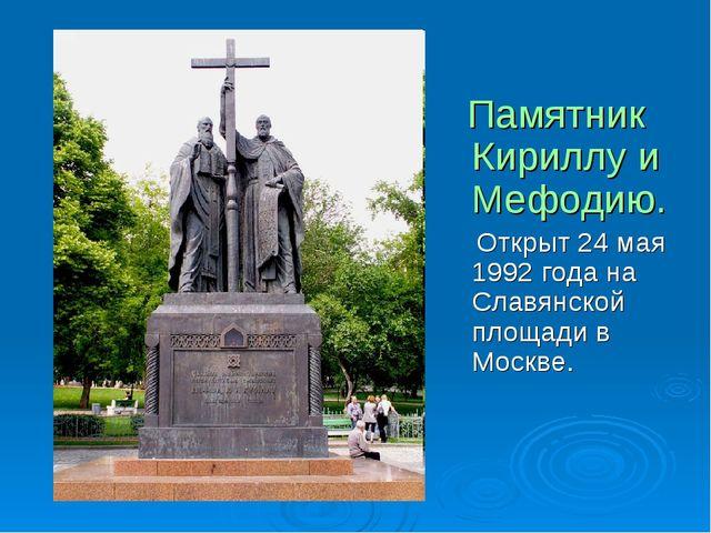 Памятник Кириллу и Мефодию. Открыт 24 мая 1992 года на Славянской площади в...