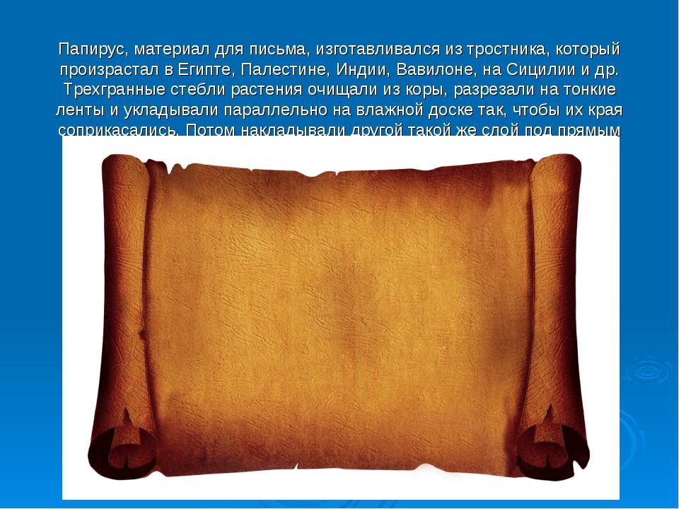 Папирус, материал для письма, изготавливался из тростника, который произраста...