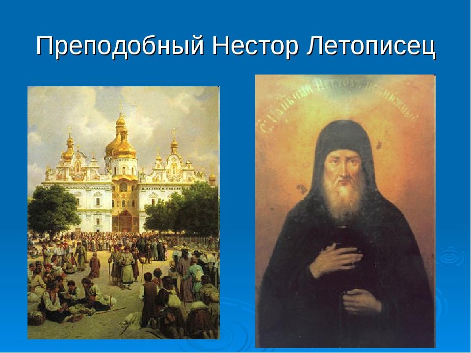 Преподобный Нестор Летописец