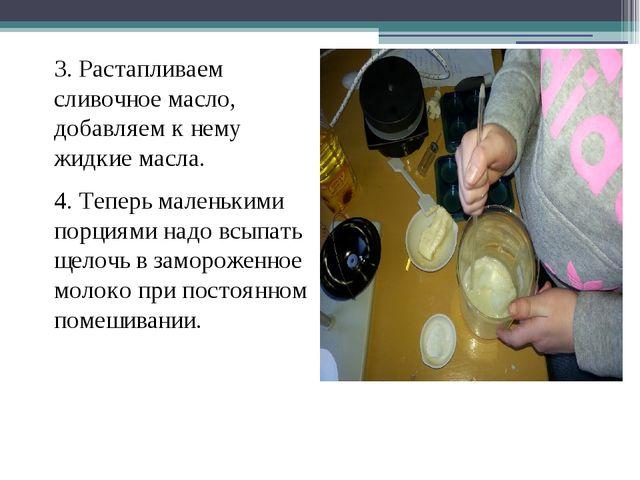 3. Растапливаем сливочное масло, добавляем к нему жидкие масла. 4. Теперь мал...