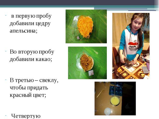 в первую пробу добавили цедру апельсина; Во вторую пробу добавили какао; В т...