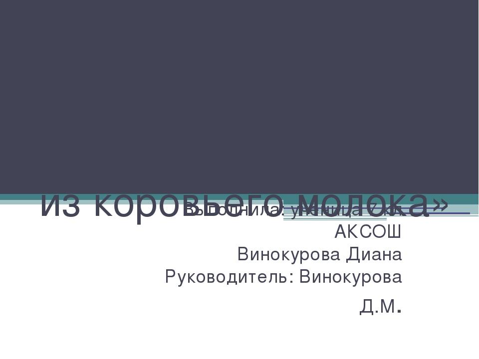 «Приготовление мыла из коровьего молока» Выполнила: ученица 7 кл АКСОШ Виноку...