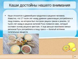 Каши достойны нашего внимания Каши относятся к древнейшим продуктам в рационе