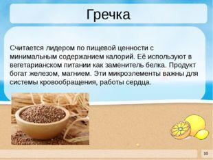 Гречка Считается лидером по пищевой ценности с минимальным содержанием калори
