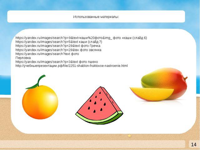 Использованные материалы: https://yandex.ru/images/search?p=9&text=каши%20фот...