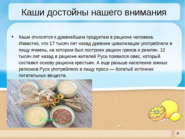 Каши достойны нашего внимания Каши относятся к древнейшим продуктам в рационе...